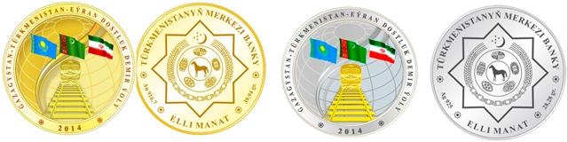 В Туркменистане в честь открытия дружеской железной дороги Казахстан – Туркменистан – Иран выпущены памятные монеты