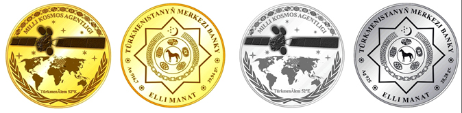 Туркменистан выпустил золотые и серебрянные монеты